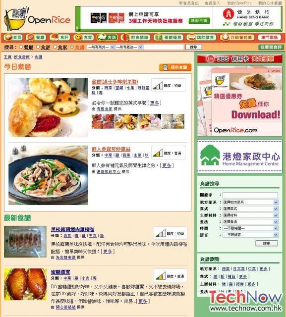 fireshot-capture-83-e9a39fe8ad9c-e9a39fe8ad9ce8b387e8a88a-hong-kong-recipes-www_openrice_com_recipe_index_htm