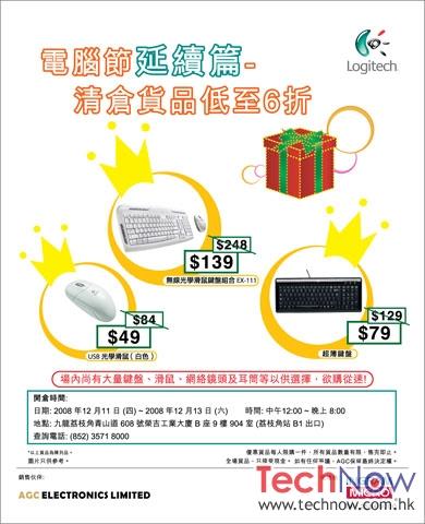 logitech-hk-promotesales_ad001