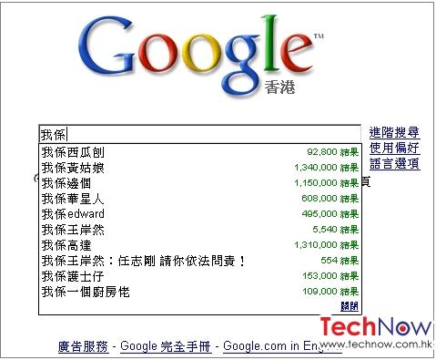 google_weird_search
