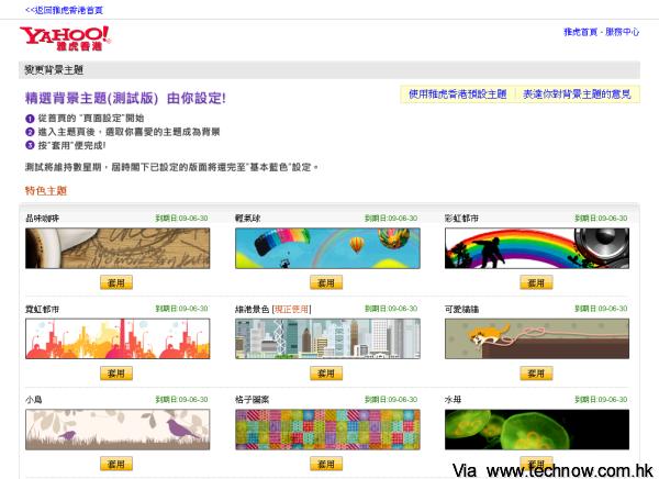 fireshot-capture-23-yahoo-hong-kong-e99b85e8998ee9a699e6b8af-hk_yahoo_com_gallery