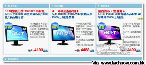 Dell網站報價烏龍事件