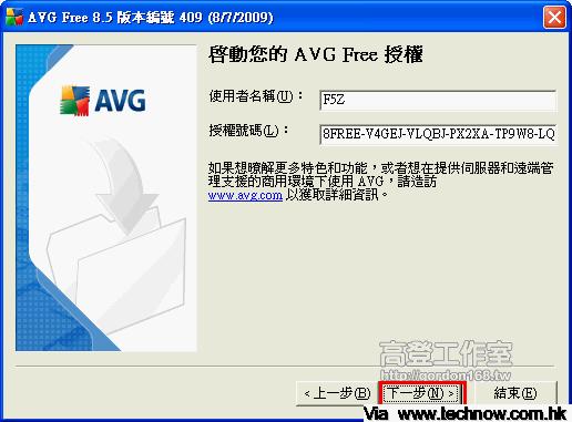 AVG Free 8.5中文版免費防毒程式 - 安裝篇