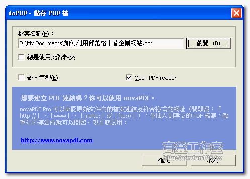 免費PDF轉檔軟體 doPDF