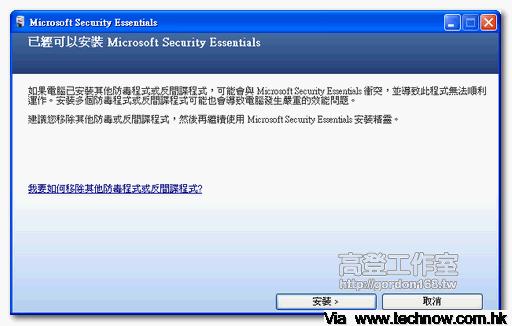 微軟防毒軟體 Microsoft Security Essentials