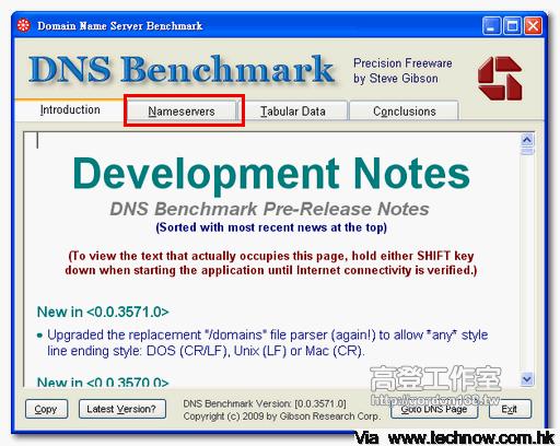 如何測試 DNS Server 的速度