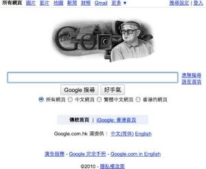 google-com-hk-rm-eng