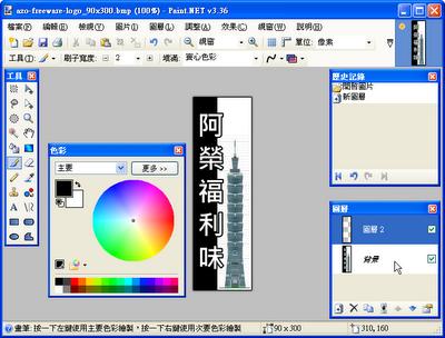 paint_net_01