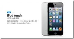 ipod_touch_5th_gen_16gb_hk_1