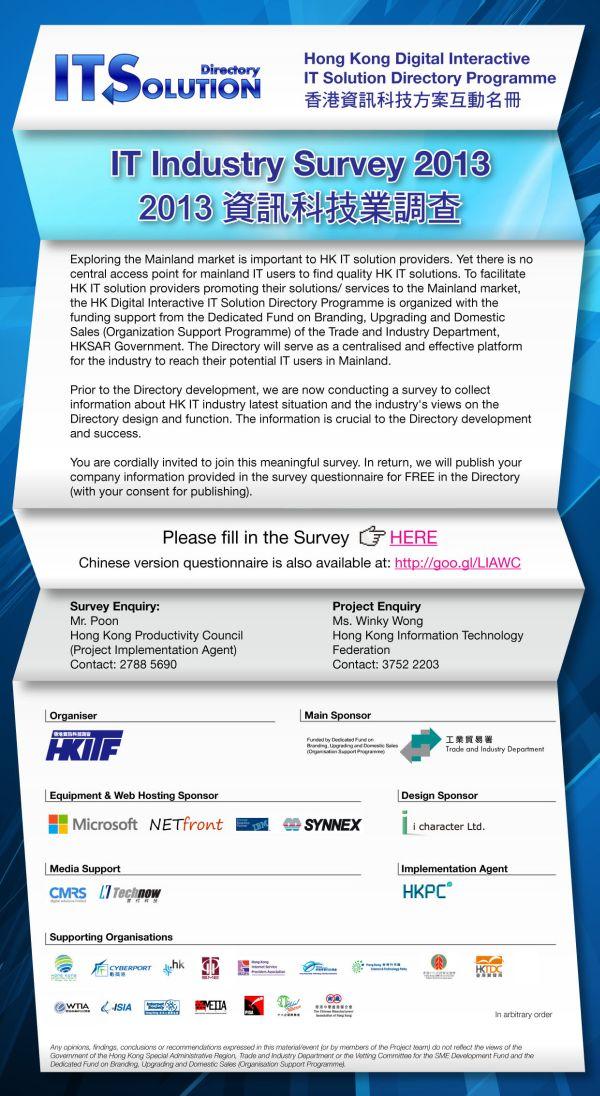 HK Digital Interactive IT Solution Directory Programme