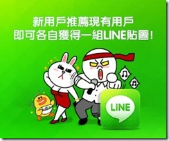 naver_line_free_sticker_1
