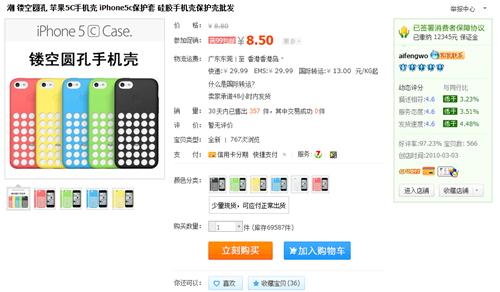 apple-iphone-5c-case-clone-for-rmb-8-5