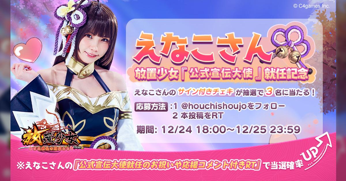 cosplayer・enako就任美少女養成遊戲「放置少女」的官方宣傳大使