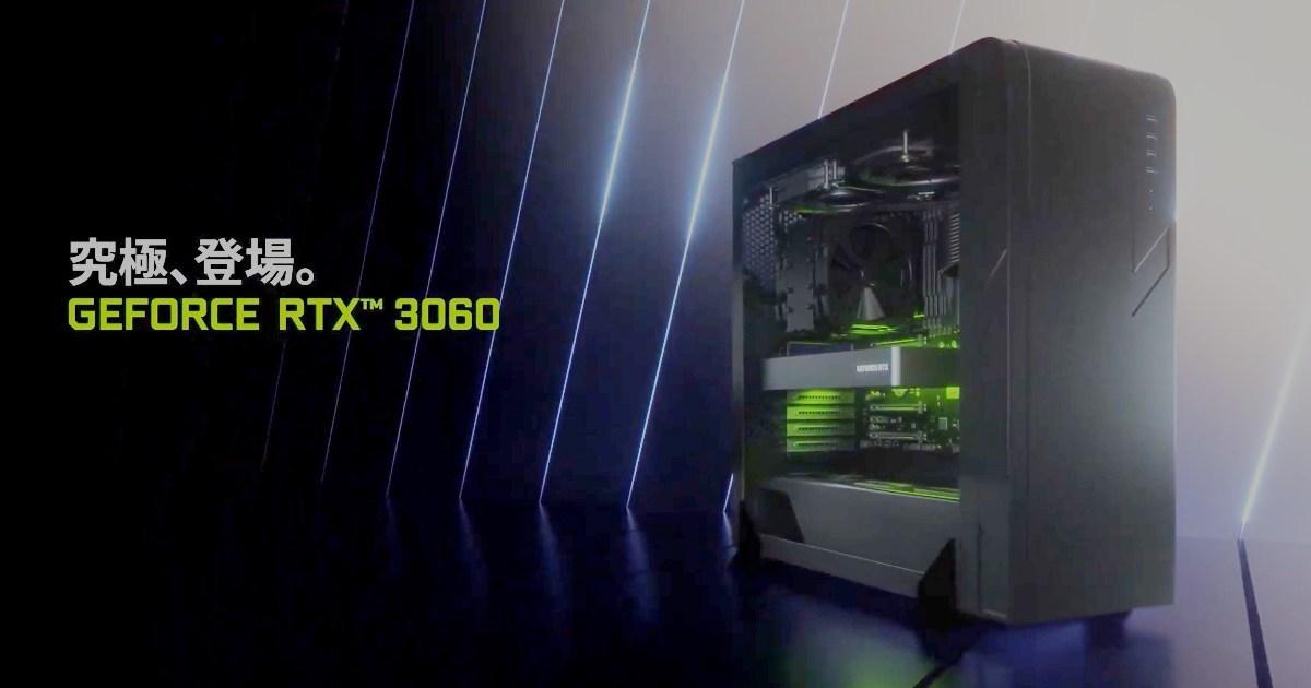 nvidia發表最新型號顯示卡「geforce-rtx-3060」