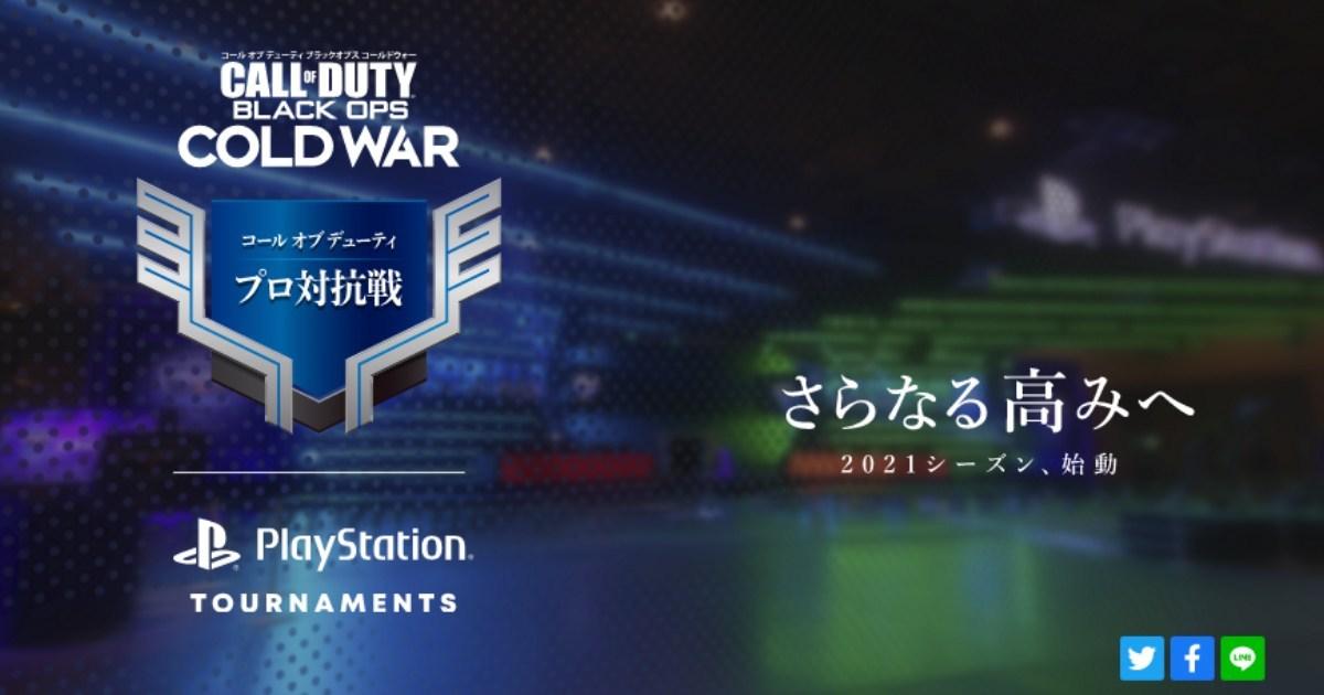 獎金總額1,000萬日幣!由專業6團體進行電競比賽「決勝時刻-專業對抗戰」正式開打!