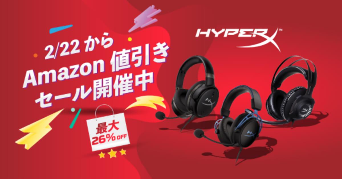 最高降價超過一萬日幣!高cp值的hyperx電競耳麥將改成更親民的價格!