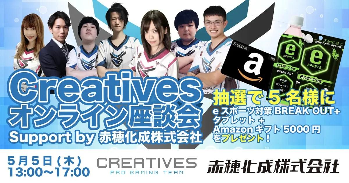赤穗化成與creatives將於5月5日舉辦合作活動「電競對策break-out」!