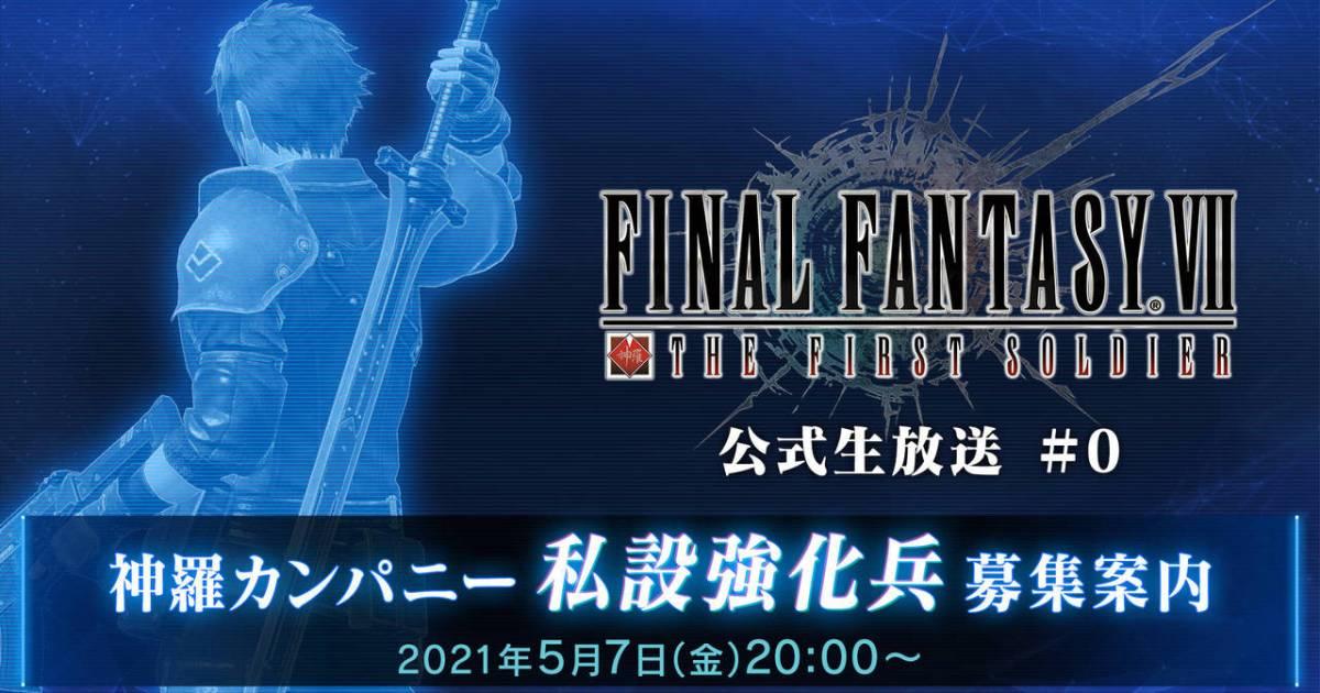神羅公司募集私設強化兵!《final-fantasy-vii-the-first-soldier》首場官方直播於今日5月7日(五)19:00播出!