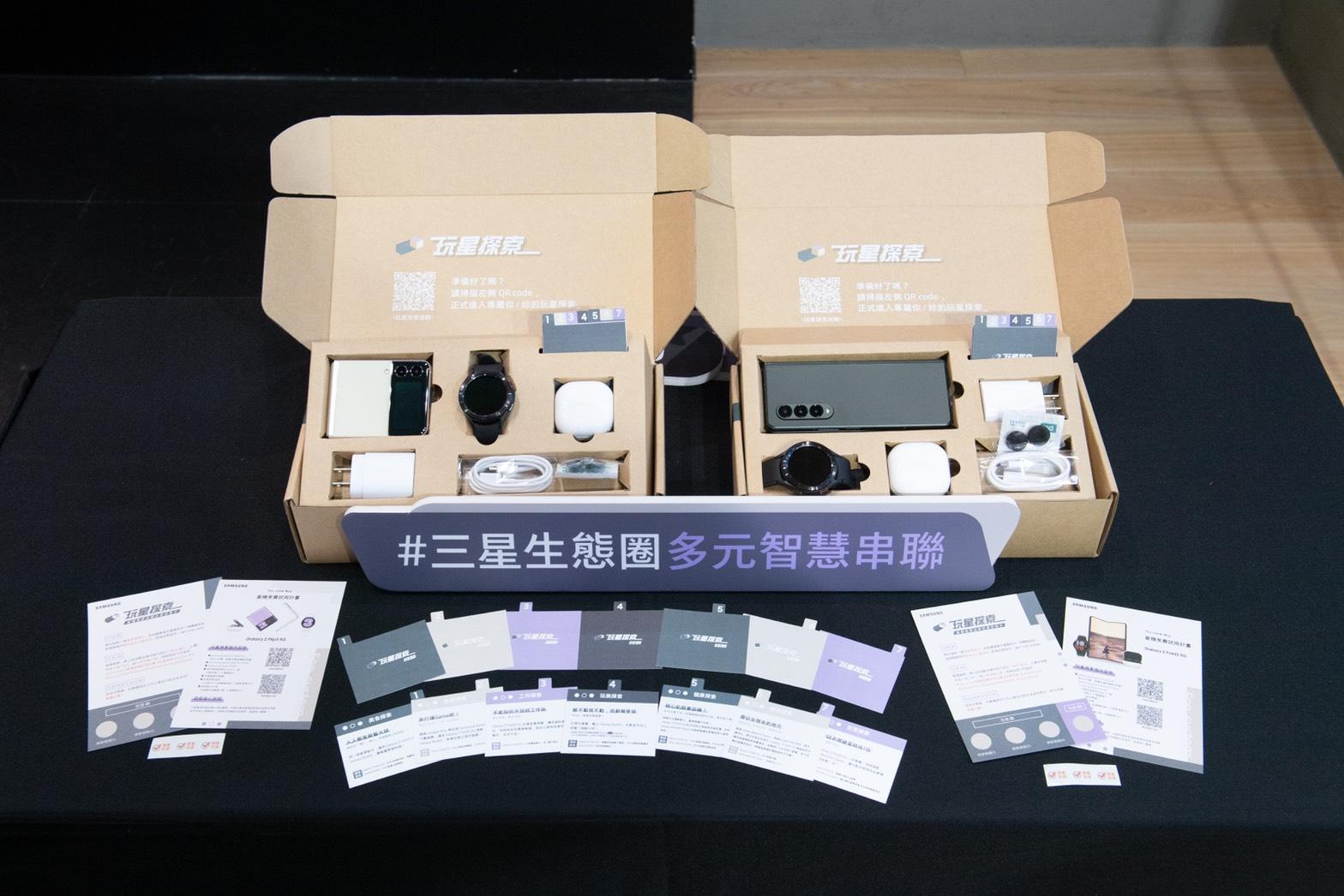 台灣三星「星機免費試用計畫」開跑-旗艦生態圈產品一次體驗!