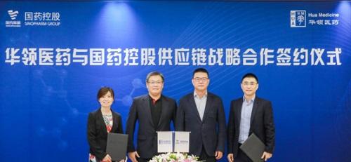 華領醫藥與國藥控股簽署供應鏈戰略合作協議-加速商業化佈局