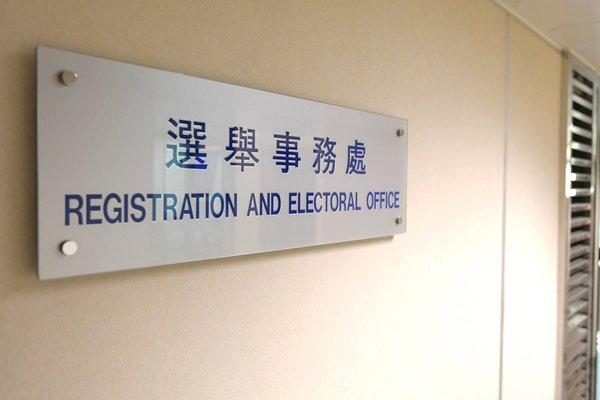 選委會暫行委員登記冊下周一發表