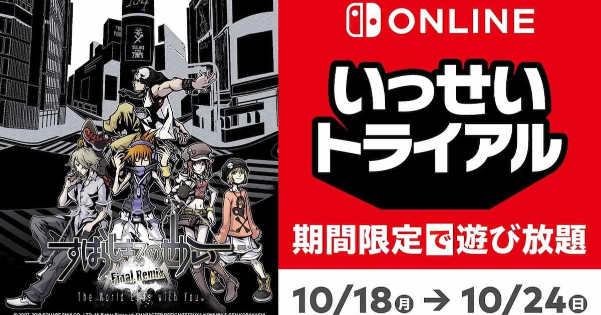 《這個美妙世界-final-remix-》將於nintendo-switch-online加入者限定試玩同樂會登場!