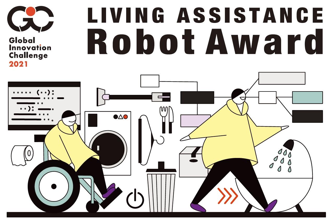 Living Assistance Robot Award 9月1日開始接受參賽報名